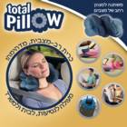 ���� Total Pillow